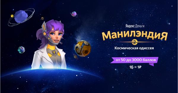 В Яндекс.Деньгах стартовал второй сезон чат-квеста «Манилэндия»
