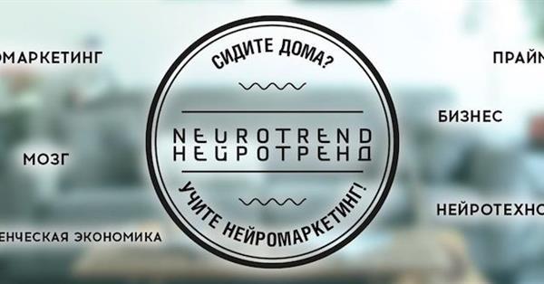 Нейротренд открывает первый бесплатный онлайн-курс по нейромаркетингу