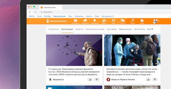 В Одноклассниках появилась лента новостей о коронавирусе
