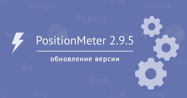 Вышла новая версия PositionMeter с ускоренной загрузкой данных проектов