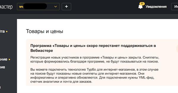 Программа «Товары и цены» перестанет поддерживаться в Яндекс.Вебмастере