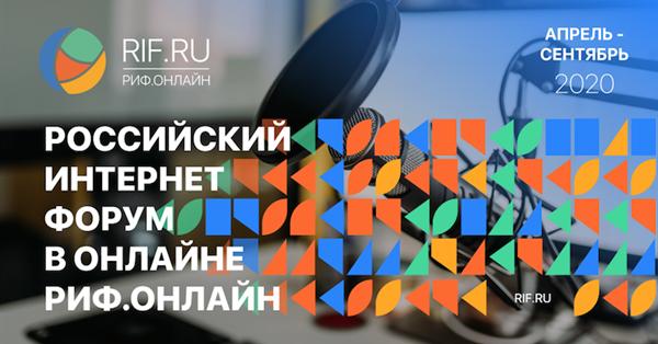 24-й Российский Интернет Форум стартует онлайн