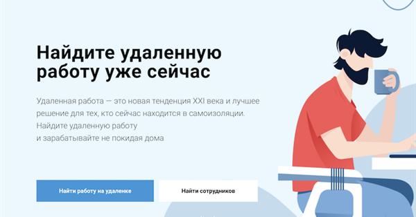 Работа.ру запустила сайт с вакансиями удаленной работы