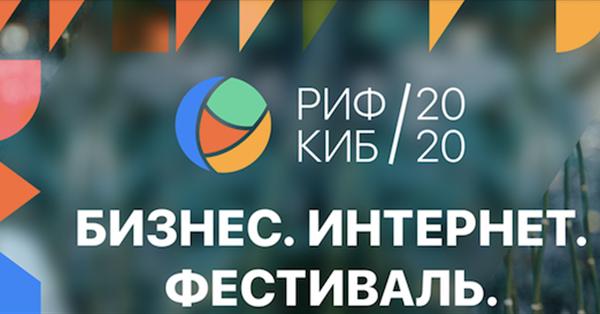 РИФ+КИБ 2020 переносится на сентябрь