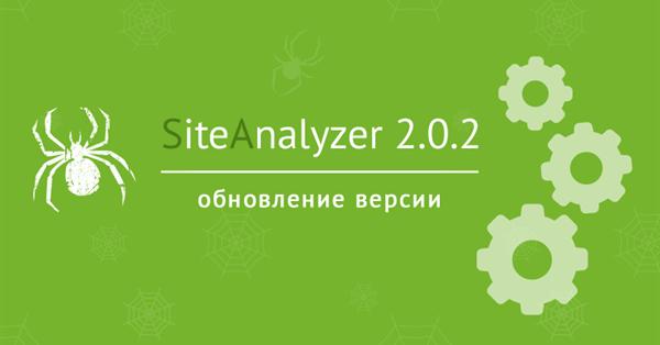 Вышла новая версия SiteAnalyzer с ускоренным парсингом и визуализацией