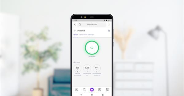 В умном доме Яндекса появилась новая функциональность - встроенные датчики