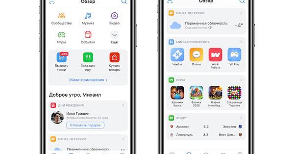ВКонтакте объединила ключевые сервисы суперприложения в новом разделе