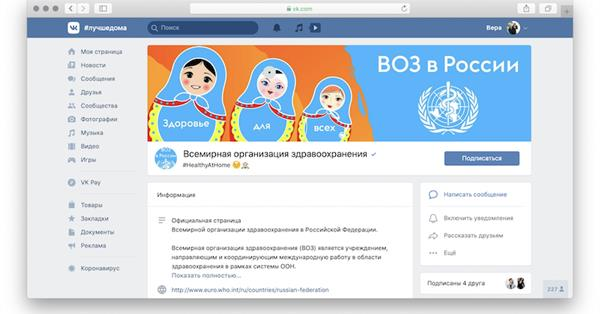 ВОЗ открыла ВКонтакте первое официальное сообщество в России