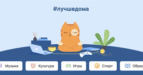 ВКонтакте запустила агрегатор развлекательного и образовательного контента