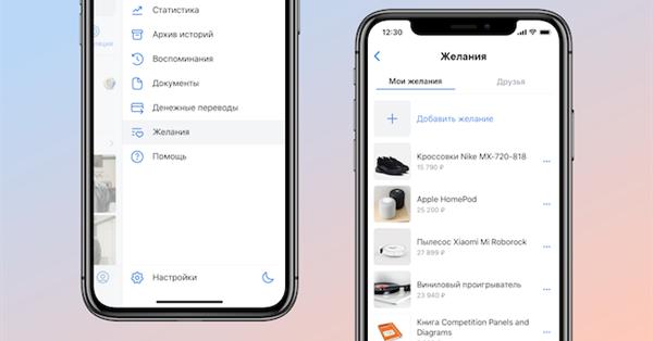 В приложении ВКонтакте появился раздел «Желания»