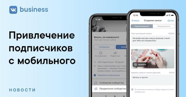 ВКонтакте появился новый формат продвижения сообществ со смартфонов