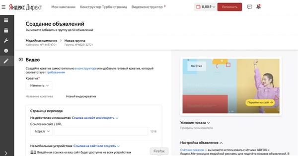 Яндекс.Директ начал открытое бета-тестирование видеоконструктора