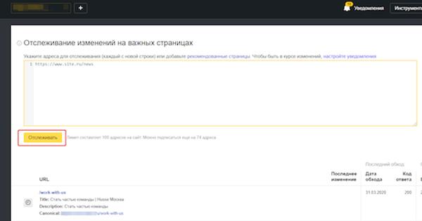 Яндекс.Вебмастер упростил отслеживание состояния ключевых страниц сайта