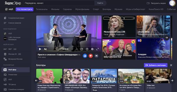Яндекс.Эфир открывает платформу для создателей видеоконтента
