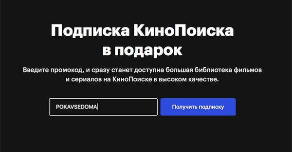Российские онлайн-кинотеатры дадут бесплатный доступ зрителям на карантине