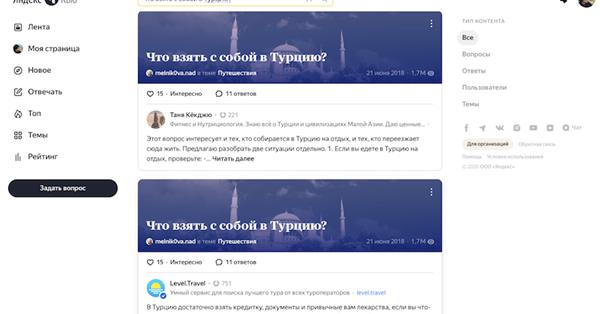 Сервис Яндекс.Кью назвал вопросы, интересующие россиян