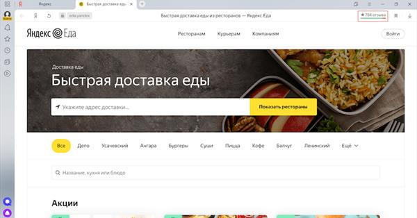 Отзывы о сайтах стали доступны в Яндекс.Браузере