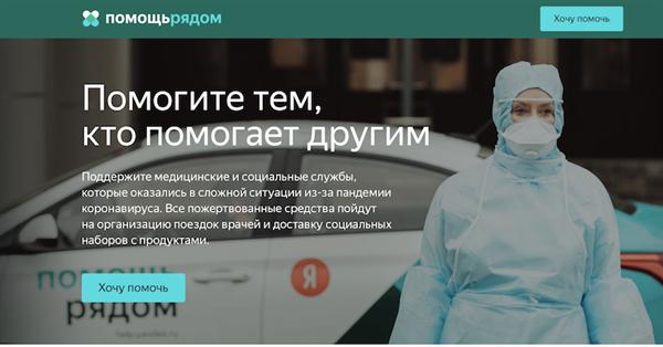 Яндекс запускает благотворительную инициативу помощи людям во время пандемии
