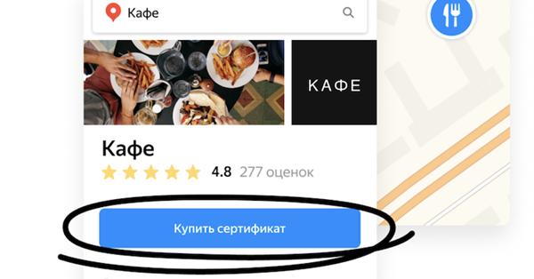 Яндекс.Карты запустили проект поддержки локальных бизнесов