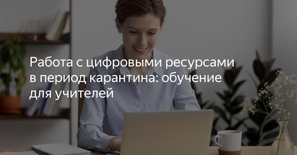 Яндекс открыл программу подготовки учителей к переходу на «дистанционку»