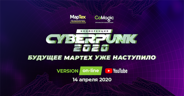 «Cyberpunk 2020: будущее МарТех уже наступило» пройдет онлайн