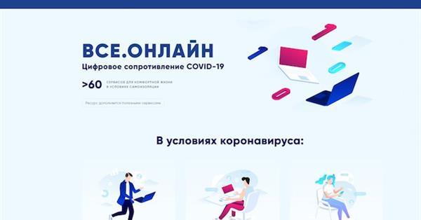 Минкомсвязь РФ запустила портал о сервисах, полезных во время карантина