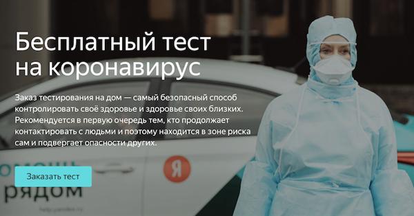 Яндекс сделал тестирование на коронавирус бесплатным для всех