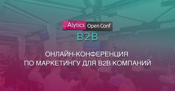 Приглашаем на онлайн-конференцию Alytics Open Conf B2B