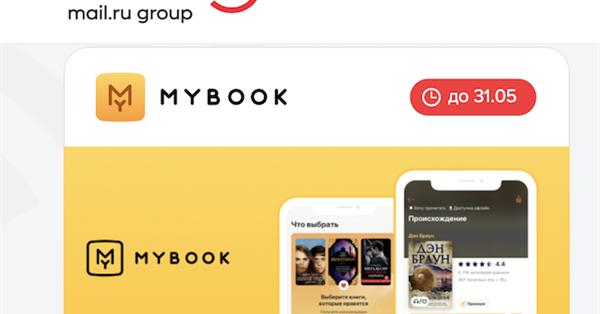 В подписке Combo от Mail.ru Group появились книги