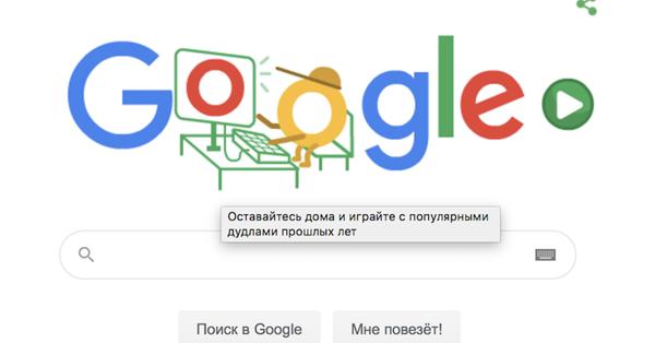 Google запустил марафон самых популярных интерактивных дудлов