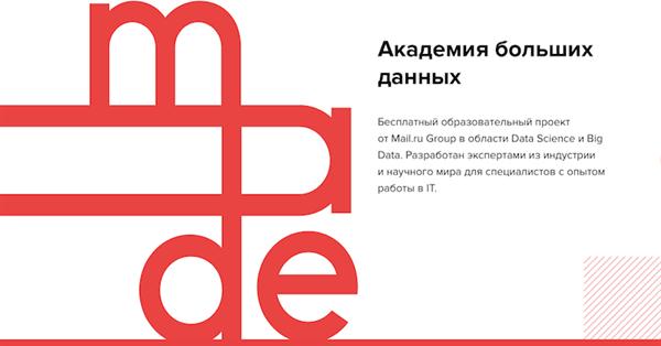 Mail.ru Group будет бесплатно готовить специалистов по анализу данных и машинному обучению