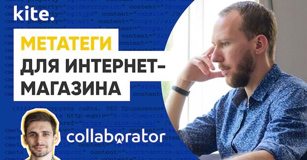 Коллаборатор проведет вебинар «Составление метатегов для интернет-магазинов и агрегаторов»