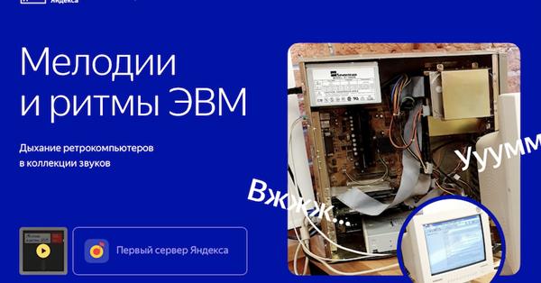 Музей Яндекса оцифровал звуки старых компьютеров