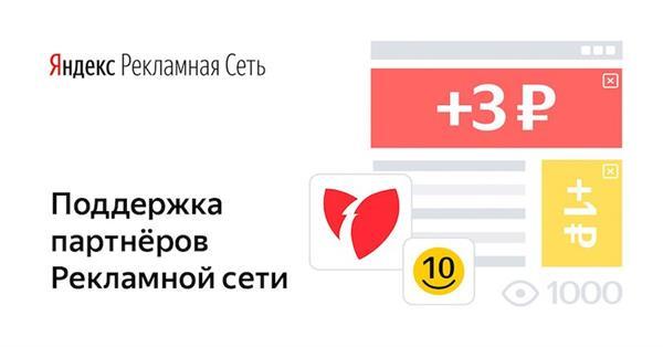 Яндекс поддержит партнеров РСЯ дополнительными выплатами