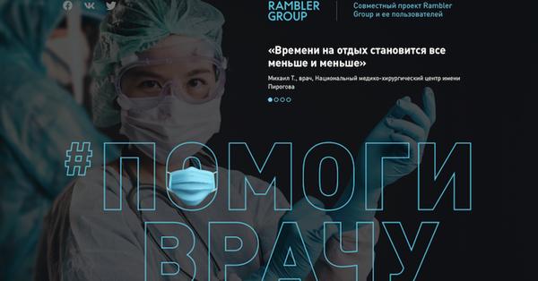 Rambler Group запустила онлайн-платформу для помощи медперсоналу
