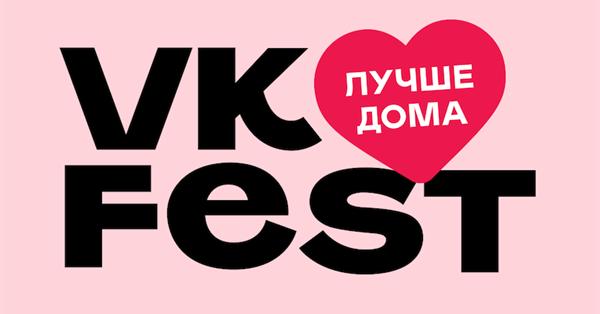 VK Fest станет первым семидневным онлайн-фестивалем в России