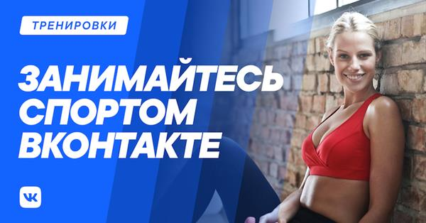 ВКонтакте запустила спортивную платформу с тренировками от профессионалов