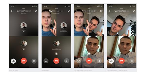 ВКонтакте начала тестировать групповые видеозвонки в мессенджере
