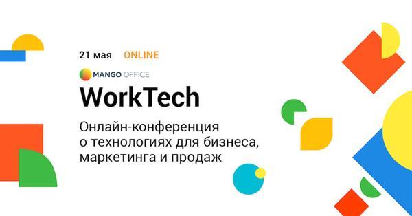 21 мая состоится бесплатная онлайн-конференция WorkTech