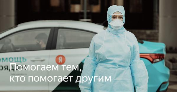 Яндекс начал поддерживать некоммерческие организации