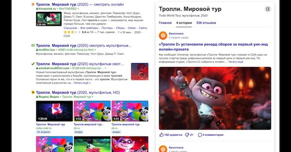Яндекс убрал из выдачи вкладку с обсуждаемым контентом