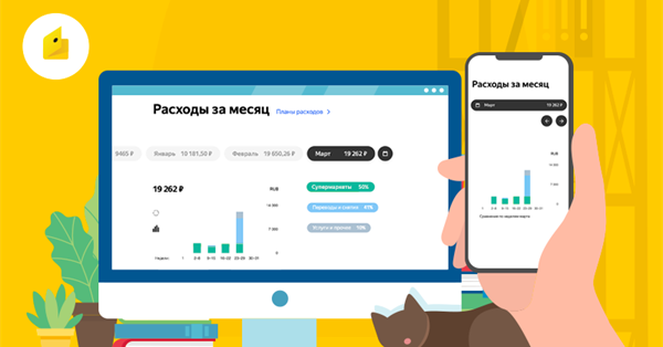 В Яндекс.Деньгах обновилась аналитика расходов