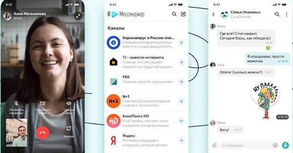 Яндекс обновил мессенджер