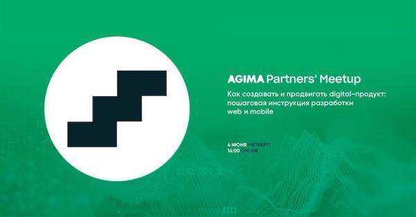 Приглашаем на AGIMA Partners' Meetup 4 июня