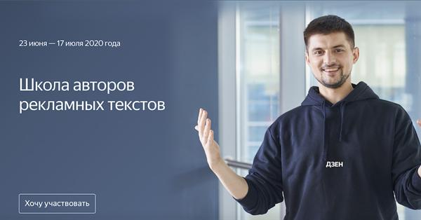 Яндекс.Дзен запускает Школу авторов рекламных текстов