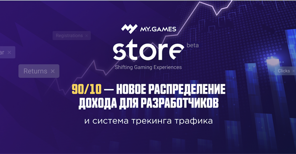 MY.GAMES предложил разработчикам игр распределение доходов 90/10