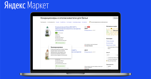 Of Yandex.Market began to label environmentally friendly products