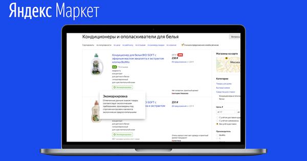 Яндекс.Маркет начал маркировать экологичные товары