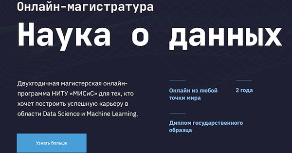 Mail.ru Group, НИТУ «МИСиС» и SkillFactory запускают онлайн-магистратуру по Data Science