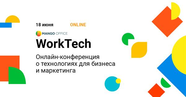 WorkTech - online conference about business technology, marketing and sales
